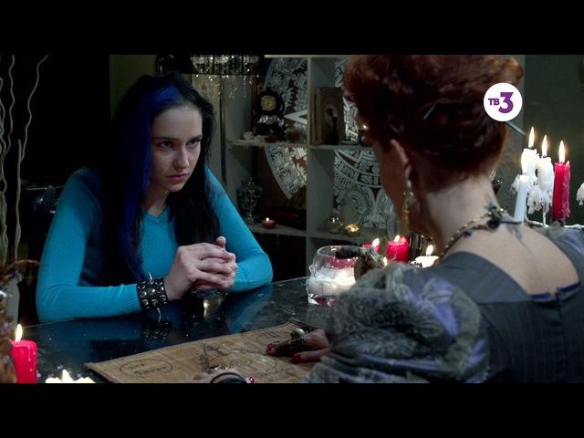 Сериал Гадалка 1 сезон 40 серия — смотреть онлайн видео, бесплатно!