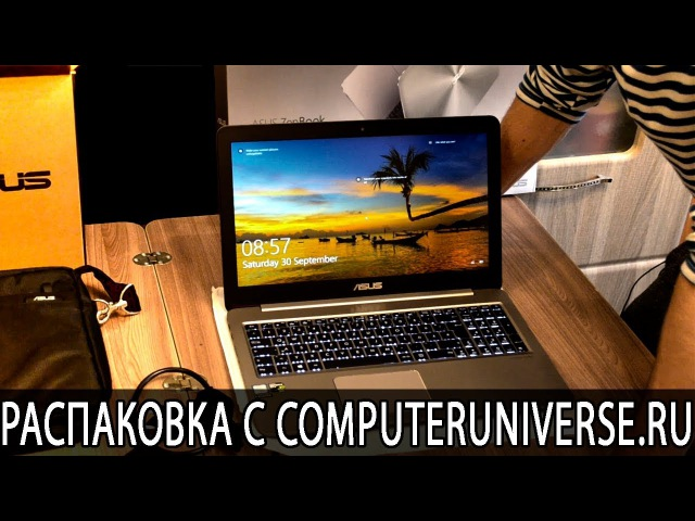 Распаковка Asus Zenbook UX510UW с Computeruniverse ru обзор отзыв