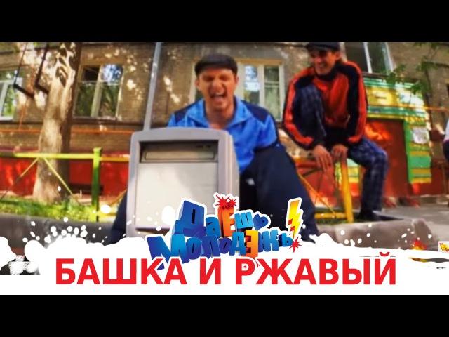 ДаЁшь МолодЁжь Гопники Башка и Ржавый Шашлыки