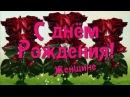 Видео поздравление С ДНЁМ РОЖДЕНИЯ Женщине красивое!