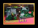 Обзор Лего Самоделки 61 Зомби Апокалипсис / На конкурс Kratos