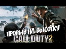 Call of Duty 2. Серия 11 Прорыв на высотку