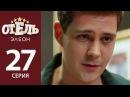Отель Элеон - 6 серия 2 сезон 27 серия - комедия HD