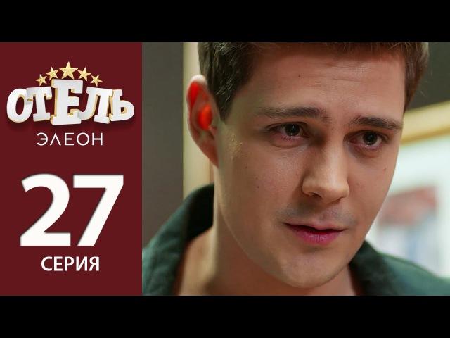 Отель Элеон 6 серия 2 сезон 27 серия комедия HD