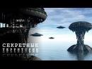 Секретные территории. Подземные базы пришельцев (HD 1080p)
