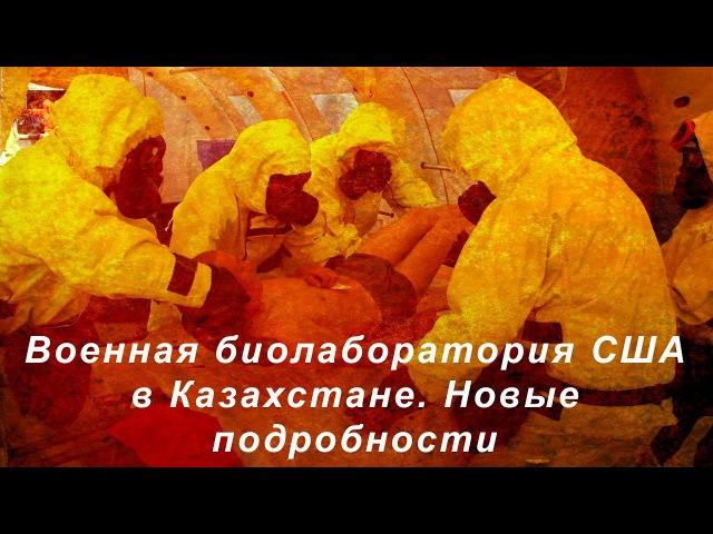 Военная биолаборатория США в Казахстане. Новые подробности