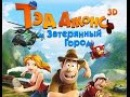 Тэд Джонс и Затерянный город Las aventuras de Tadeo Jones 2012