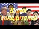 Нация, вырывшая Панамский канал