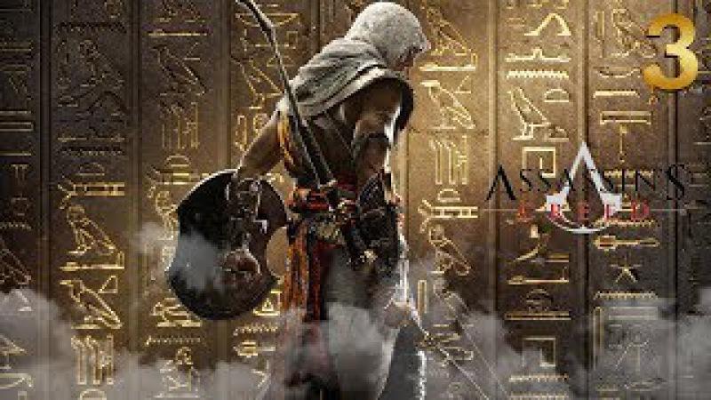 Assassins Creed Истоки / Убить ЗМЕЯ / Часть 2