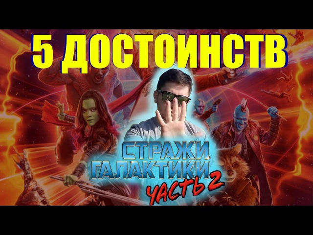 5 достоинств Стражей Галактики 2. Кино на лавочке