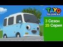 Приключения Тайо, 25 серия, кто-нибудь помочь нам,Тайо, мультики для детей про авт