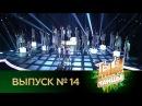 """""""Ты супер! Танцы"""". Выпуск №14. Первый полуфинал (9.12.2017)"""