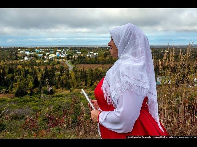Наша Аляска. Русские на краю Земли. Старообрядцы