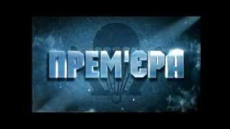 Братство десанта: премьера на ICTV!