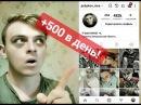 Накрутка подписчиков в инстаграм/500человек в день! /без обмана!