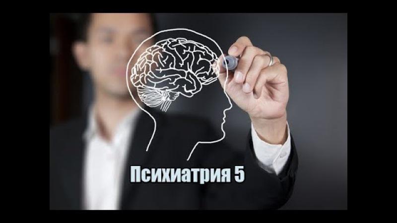 Психиатрия 5 (Патология эмоций, воли и влечений)