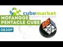 Обзор MoFangGe Pentacle Cube - шикарного кубика для коллекции!