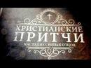 Духовные притчи Сборник 1