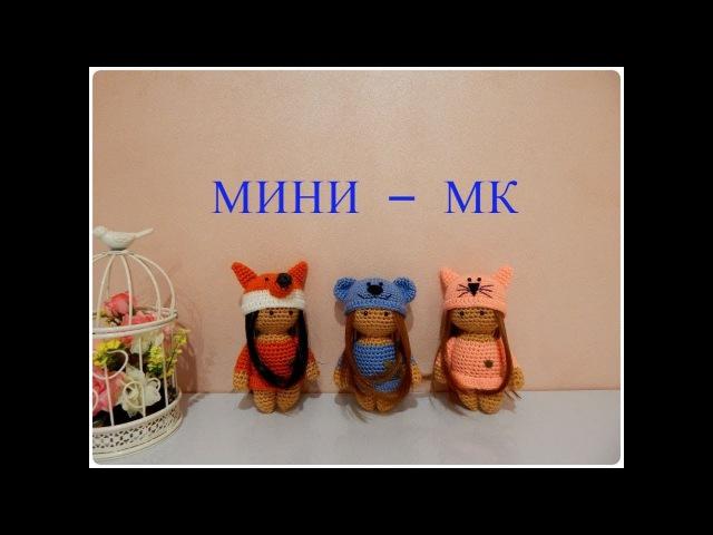 МИНИ - МК ушки