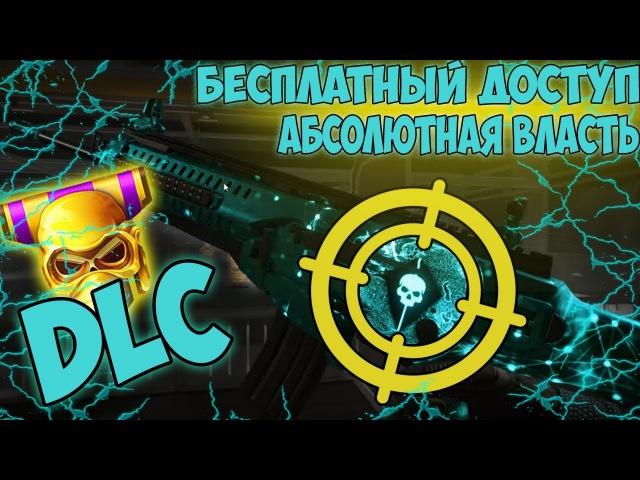 Warface: Бесплатный доступ DLC Абсолютная власть