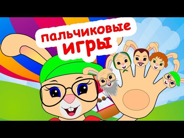 СЧИТАЛОЧКА ПАЛЬЧИКОВЫЕ ИГРЫ РАЗВИВАЮЩИЕ МУЛЬТИКИ Школа кролика БОБО