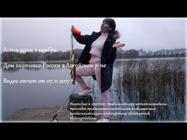 Рыбалка и природа Беларуси. Дом охотника Росохи и ловля щуки (Логойский р-н, 07.11.201...