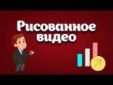 Создание рисованного видео Explaindio и  PowerPoint