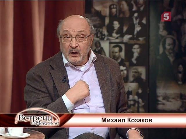 Встречи на Моховой Михаил Козаков