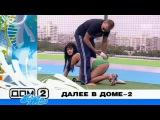 ДОМ-2 Город любви 1502 день Вечерний эфир (20.06.2008)