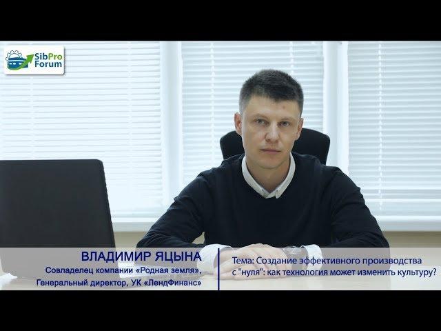 Владимир Яцына о СИБПРОФОРУМе - 2017
