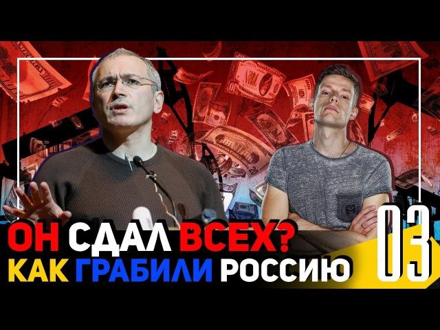 Дудь-Ходорковский. Россия разграбленная / Большой разбор интервью. Ч.1