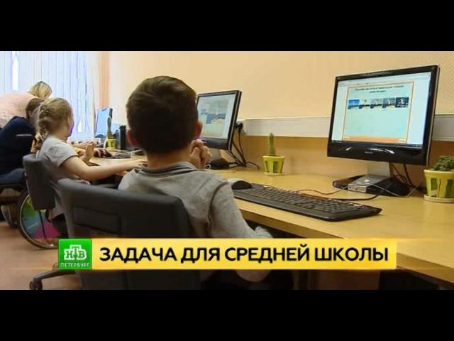 В петербургской школе хотят сократить воспитателей для детей-инвалидов