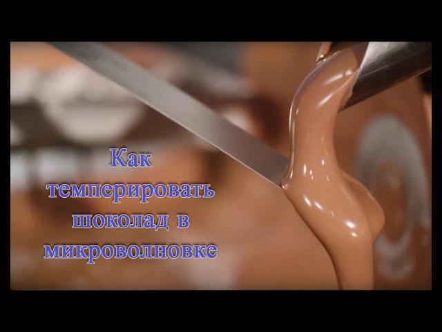 Как темперировать шоколад в микроволновой печи