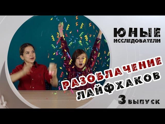 Разоблачение Лайфхаков (хлопушка из фтулки и шарика, подставка из пластиковой к ...