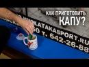 Инструкция по приготовлению капы Егор Чудиновский тренер по Крав Мага