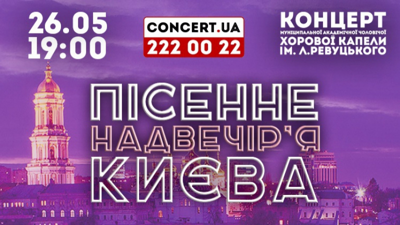 Анонс концерту