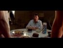 Конец света 2013: Апокалипсис по-голливудски - Завтрак от Дэнни