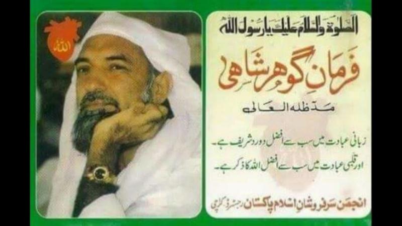 Jashn e Sarkar Riaz Ahmed Gohar Shahi BY ANJUMAN SERFROSHAN E ISLAM REG PAK part 2