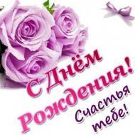 с днём рождения)))
