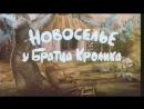 Новоселье у Братца Кролика 1986