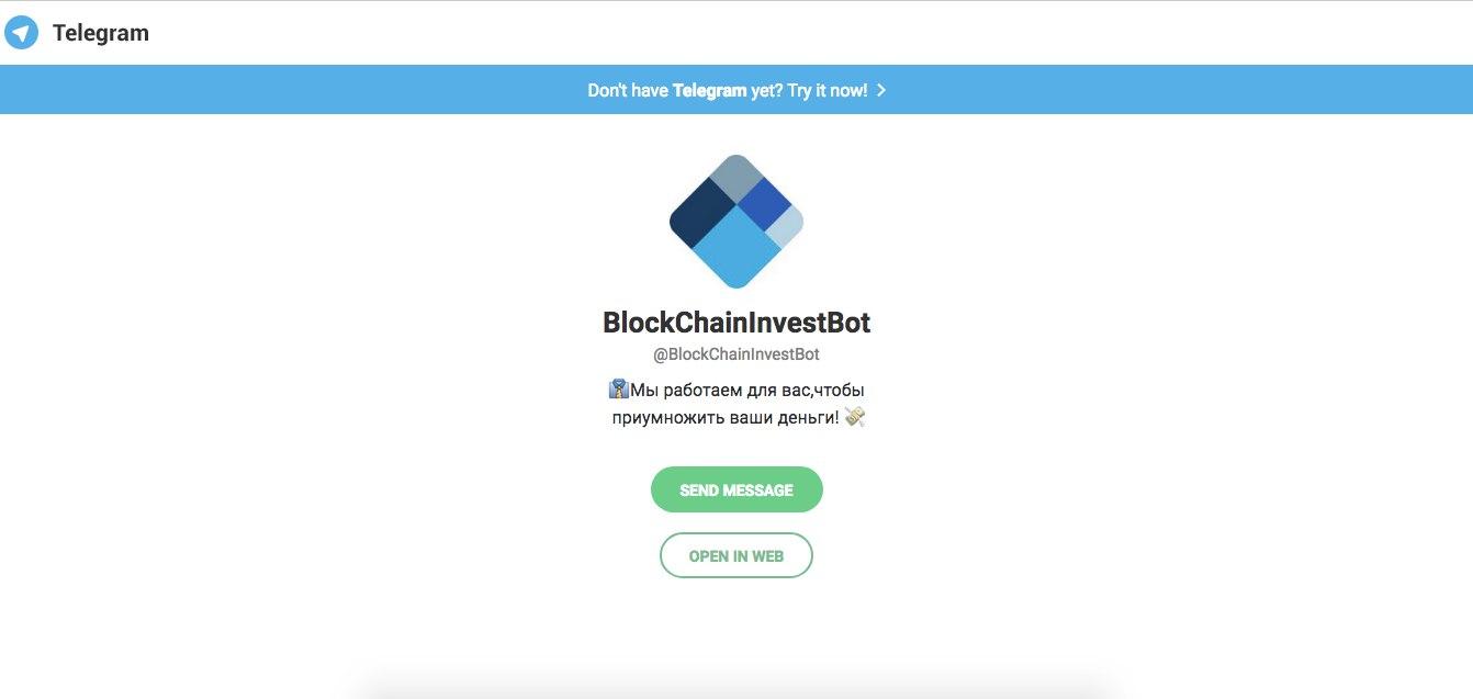 Постер к новости Block Chain Invest Bot