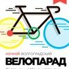 Велопарад Волгограда