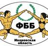 Федерация бодибилдинга Ивановской области