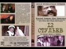 12 стульев 2005 Россия мюзикл 1 серия