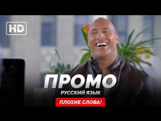 RUS | Промо: Дуэйн Джонсон пришёл к свему агенту / Озвучил Гаевский