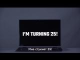 TnikPad 25 - приглашение