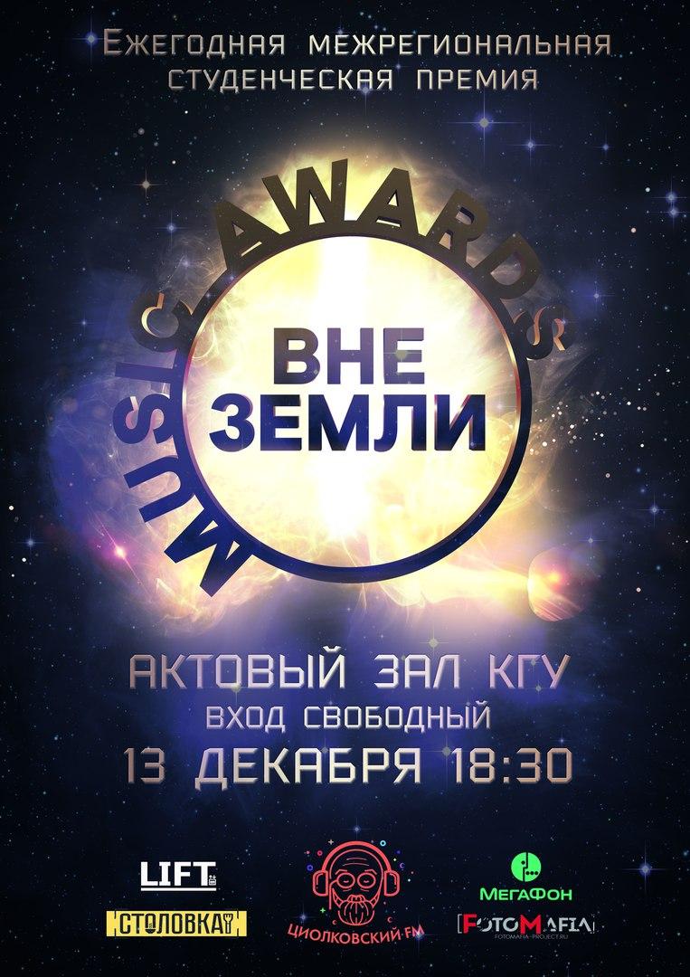Афиша Калуга КГУ MUSIC AWARDS(Финал сезона 14/15)