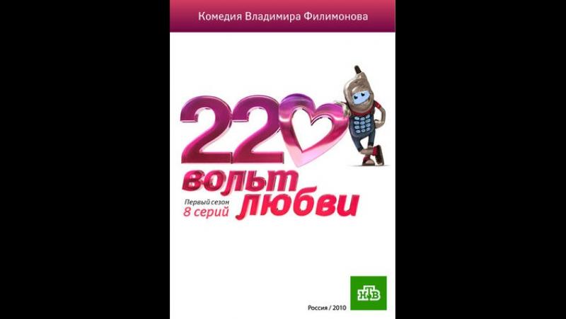 220 вольт любви 1 сезон 9 серия ( 2010 года )