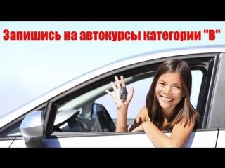 Специальное предложение для девушек - стань Автоледи. Полный курс 26500 руб.