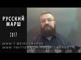 Путинцы и любители кавказцев против Русского Марша. Коротко о ситуации с подготовкой РМ за отставку Правительства РФ